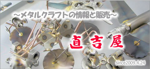 直吉屋(なおきちや) - メタルクラフトの情報と販売