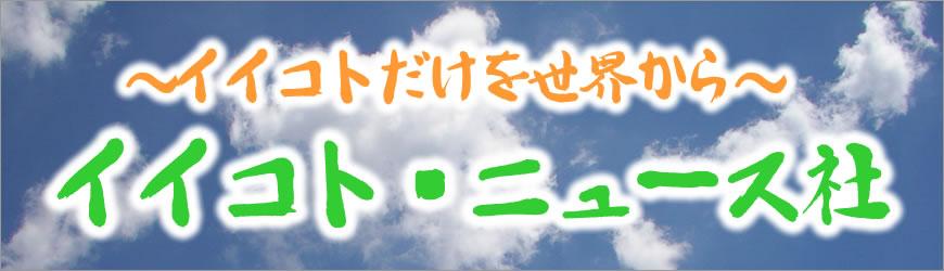 イイコト・ニュース社